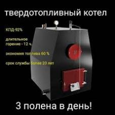 """Котел """"Гермес"""" 100 кВт до 1000 м2"""