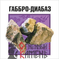 Габбро-диабаз Огненный Камень (20 кг) коробка