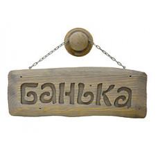 """Табличка """"Банька"""" старая доска на цепи (шрифтовая)"""